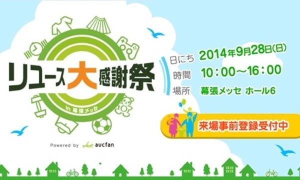 【楽市楽座主催】リユース大感謝祭 in 幕張メッセ powered by aucfan イベント画像1