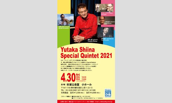 Yutaka Shiina Special Quintet 2021  録画配信コンサート イベント画像1