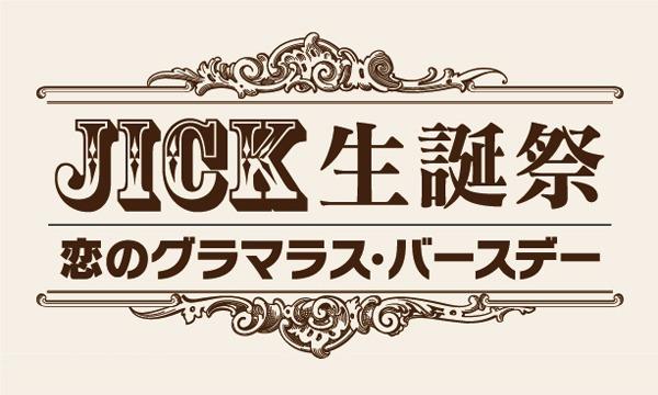 JICK生誕祭「恋のグラマラス・バースデー」 イベント画像1
