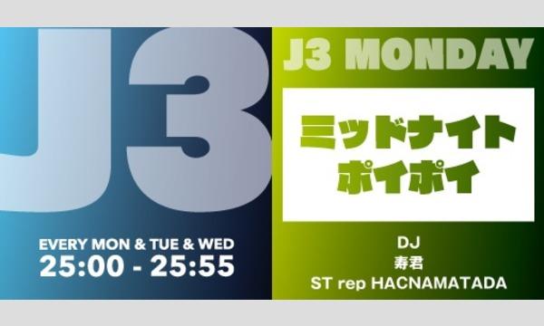 FM大阪「J3 Monday~ミッドナイトポイポイ~」オンライン公開生放送「オンライン de ポイポイ vol.2」開催 イベント画像1