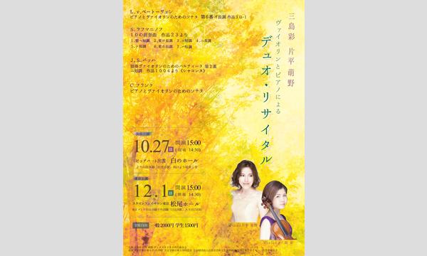 三島彩 片平 萌野 ヴァイオリンとピアノによるデュオ۰リサイタル【島根】 イベント画像1