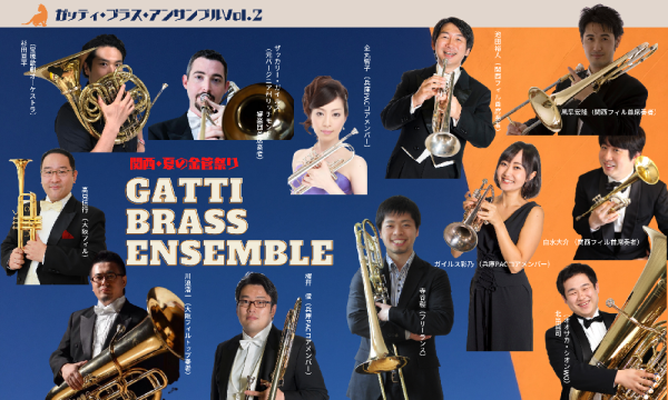 Gatti Brass Ensemble ガッティ・ブラス・アンサンブル Vol.2  2021滋賀公演 イベント画像1
