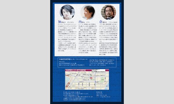 """加藤綾子・内藤 晃 ブラームス  シューベルト ふたりの""""うた"""" イベント画像3"""