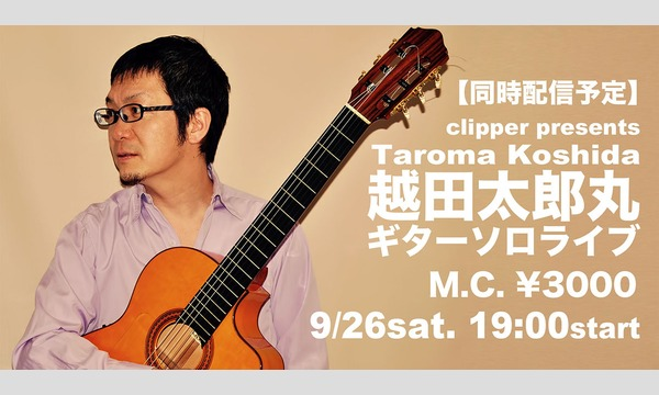 clipper presents 越田太郎丸ギターソロライブ イベント画像1
