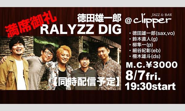 徳田雄一郎 RALYZZ DIG イベント画像1