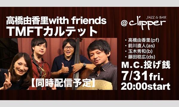 高橋由香里with friends TMFTカルテット イベント画像1