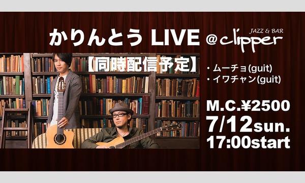 かりんとう Live @clipper イベント画像1