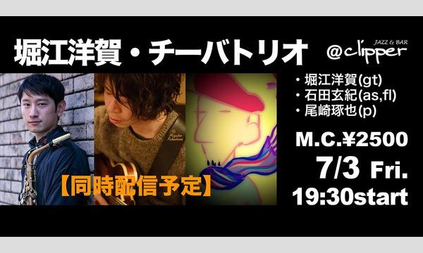 堀江洋賀・チーバトリオ イベント画像1