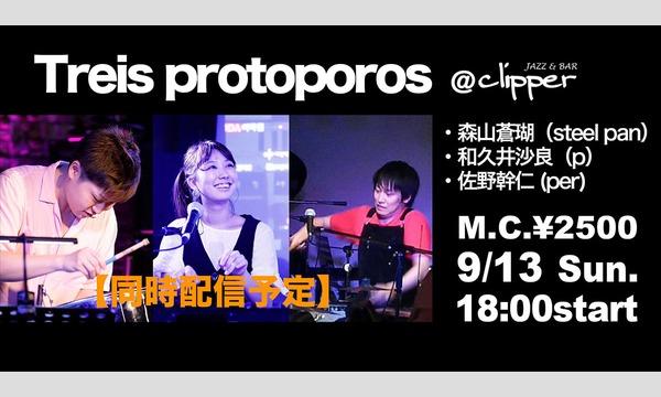 Treis protoporos イベント画像1