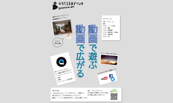 動画アプリを活用したSNS集客セミナー in石川イベント
