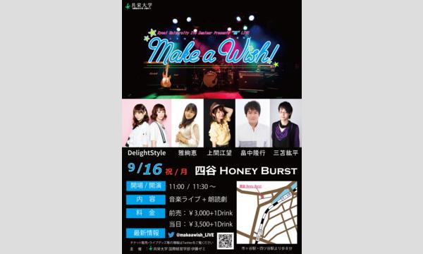 """共栄大学伊藤ゼミPresents""""聴""""LIVE『Make a Wish!』vol.1 イベント画像1"""