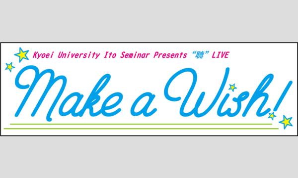 """共栄大学伊藤ゼミPresents""""聴""""LIVE『Make a Wish!』vol.1 イベント画像2"""