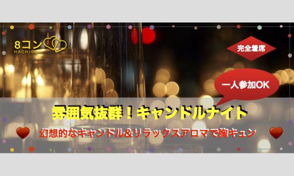 《名古屋・恋活パーティー》夜コン〜 雰囲気バツグン!キャンドルナイト恋活。 in愛知イベント