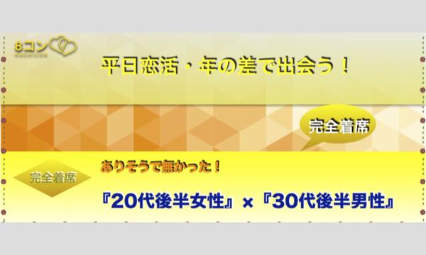 平日恋活・ありそうで無かった!『20代後半女性』×『30代後半男性』の年の差で出会う! in愛知イベント