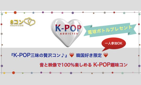 K-POP趣味コン型プチ街コン。会場はK-POPコンテンツ100%!超人気の今旬企画。 イベント画像1