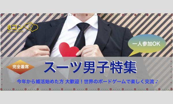 スーツ男子と楽しむ恋活パーティ!女性20代限定・男性36歳まで in愛知イベント