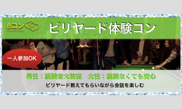 【新企画】斬新!ビリヤードコン。男性に教えてもらいながら仲良くなろう!! in愛知イベント