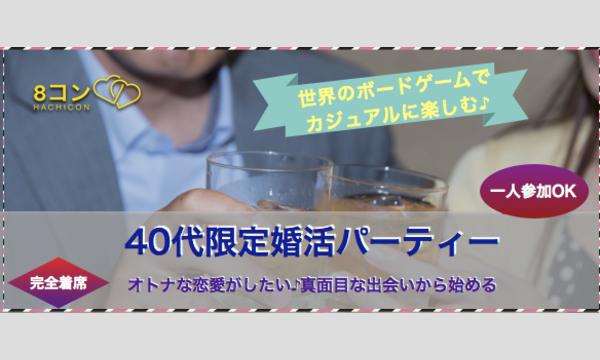 《40代限定・平日》オトナ女子、頼れる紳士。完全着席!ボードゲームで気軽に楽しめる婚活パーティー。(名古屋栄) in愛知イベント
