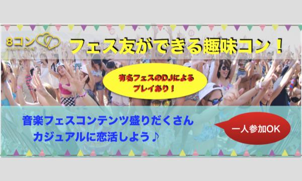 音楽フェスのコンテンツ盛りだくさん!フェス友ができる趣味コン! in愛知イベント