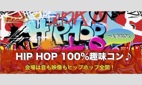 【20代限定】音楽趣味コンパーティーHIP-HOP好き集まれ!共通の話題で楽しむ in愛知イベント
