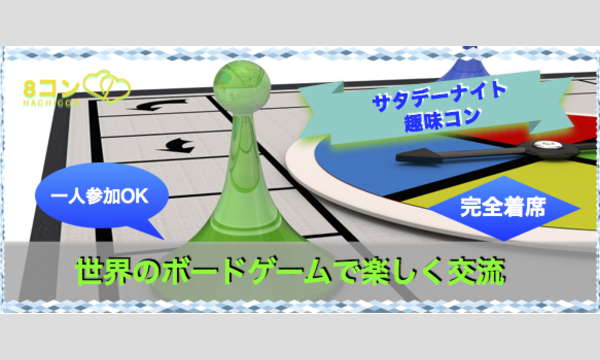 《名古屋・恋活パーティ》世界のボードゲームを楽しむ!サタデー趣味コン in愛知イベント