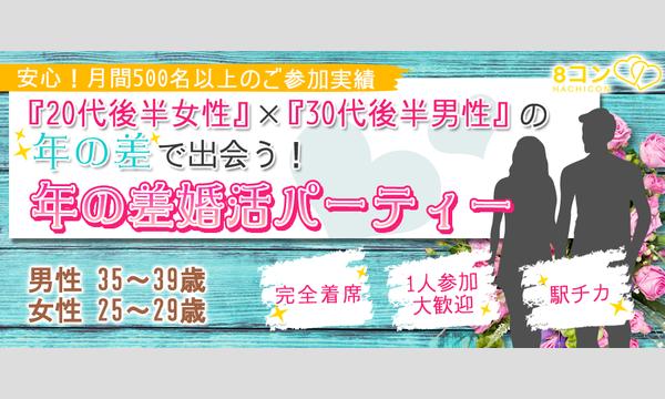 ありそうで無かった!『20代後半女性』×『30代後半男性』の年の差で出会う!年の差婚活パーティー in愛知イベント