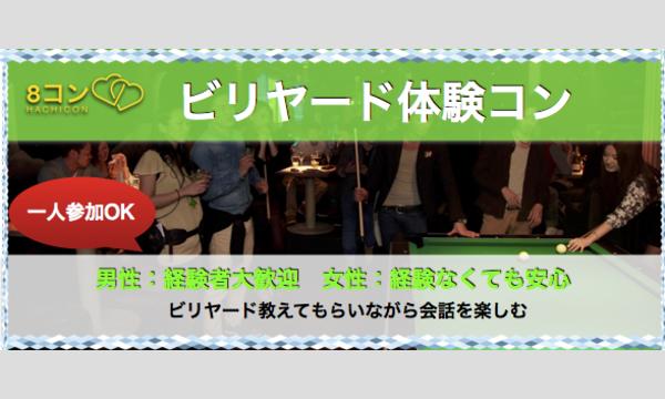 《名古屋・婚活パーティー》斬新企画!ビリヤードコン。男性に教えてもらいながら仲良くなろう! in愛知イベント