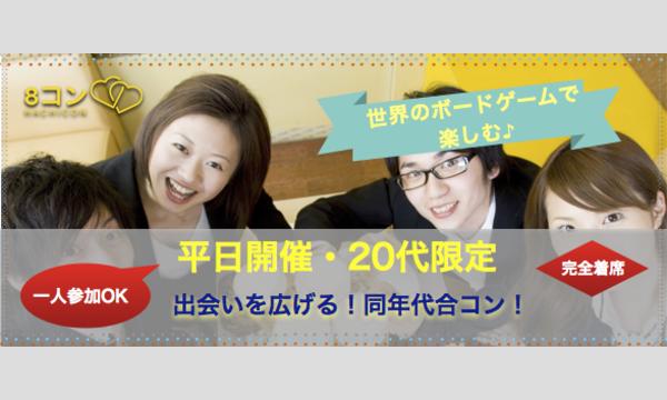 《20代限定・平日》世界のボードゲームで盛り上がって新しい出会いを見つけよう(名古屋・栄・プチ街コン) in愛知イベント