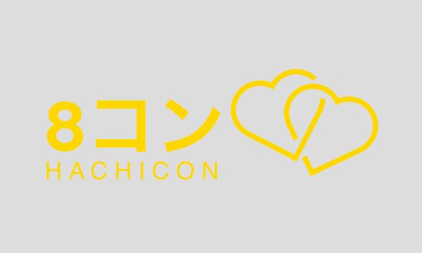 オタクコンin 名古屋。アニメ、マンガ、コスプレ、ゲーム、アイドル、BL、共通趣味で婚活パーティ イベント画像3