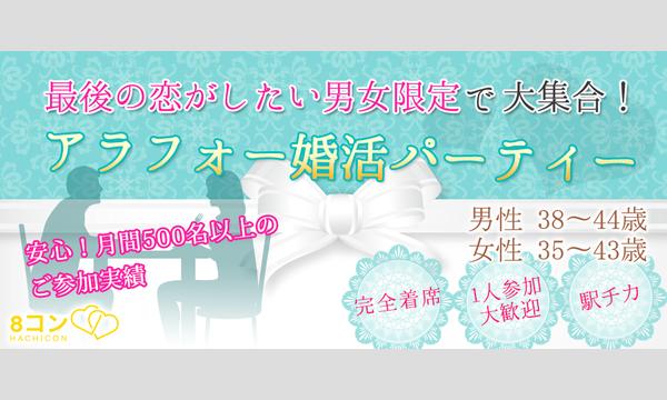 最後の恋がしたい男女限定で大集合!アラフォー婚活パーティー in愛知イベント