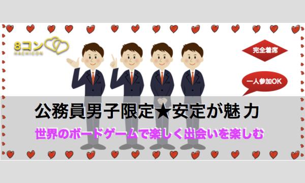 《名古屋プチ街コン》男性公務員限定の恋活パーティ!やっぱり安定男子が魅力! in愛知イベント