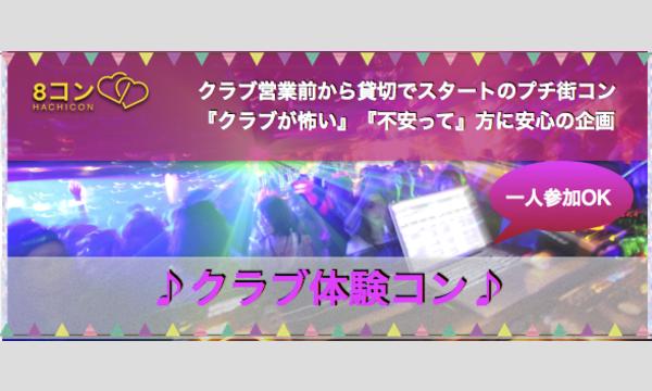 【20代限定・クラブ体験コン】初めての方でも安心のワクワク音楽趣味コン in愛知イベント