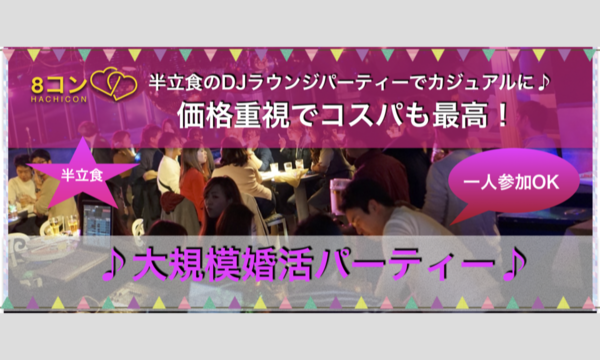 【大規模恋活】大人数で開催だから好きな相手と自由に話せる!半立食のDJパーティー。音楽好き集まれ〜 イベント画像1