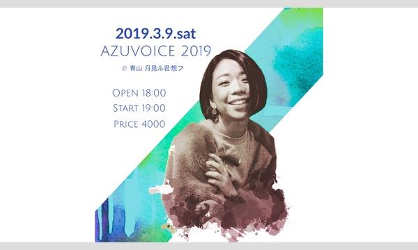 アズヴォイス 2019 イベント画像1