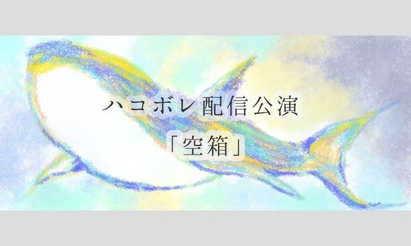 《無観客ライブ配信》ハコボレ配信公演「空箱」 イベント画像1