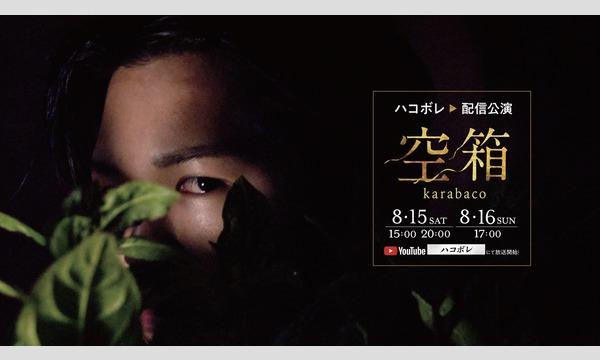 《無観客ライブ配信》ハコボレ配信公演「空箱」 イベント画像3