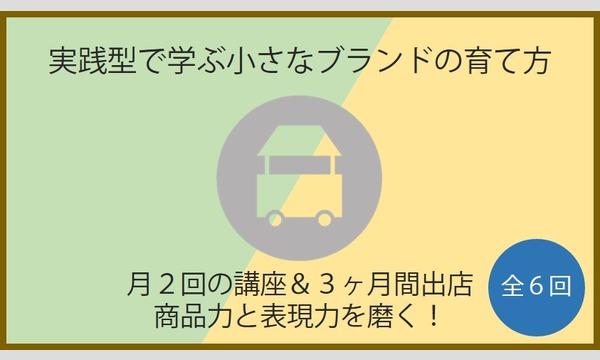 実践型で学ぶ小さなブランドの育て方 in福岡イベント