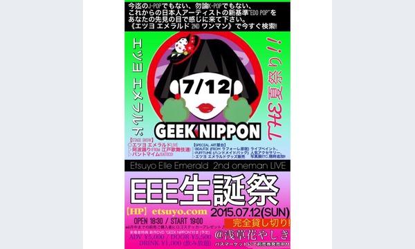 <完全貸切>エツヨ エメラルド 2nd ワンマンライブ〜Geek Nippon(仮) @浅草花やしき イベント画像1
