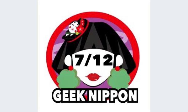 <完全貸切>エツヨ エメラルド 2nd ワンマンライブ〜Geek Nippon(仮) @浅草花やしき イベント画像2