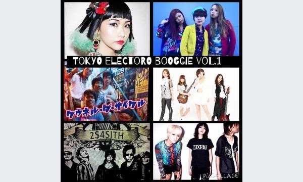 ヤマシタ エツヨの『Tokyo Electro Boogie vol.1』@渋谷Aubeイベント