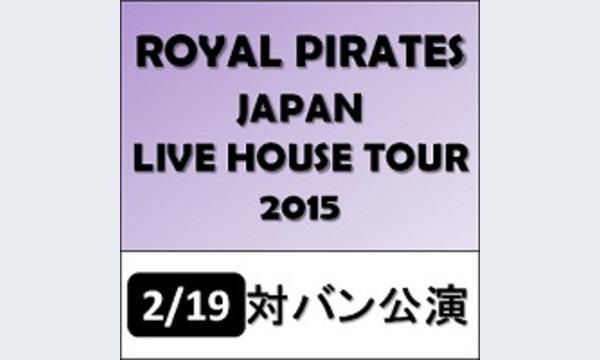ヤマシタ エツヨのエツヨ エメラルド初の共演(対バン)!ROYAL PIRATES JAPAN LIVE HOUSE TOUR 2015イベント