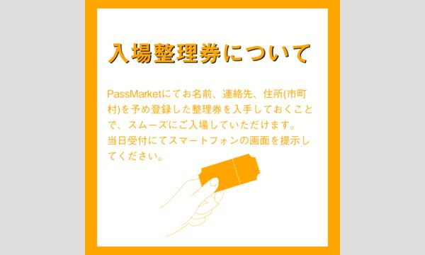 ENCOUNT 2020 December 入場整理券 イベント画像3
