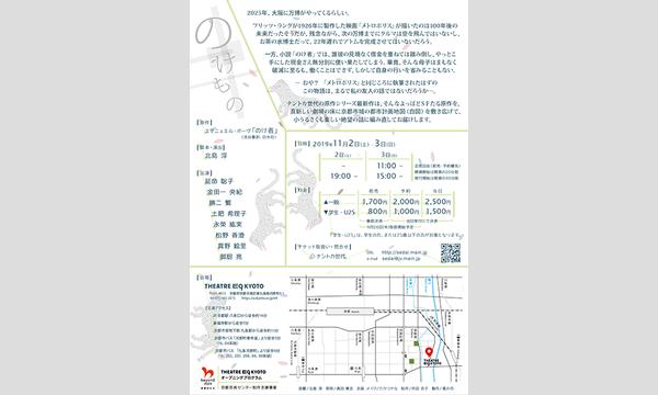 ナントカ世代「のけもの」(11/3,15:00-) イベント画像3