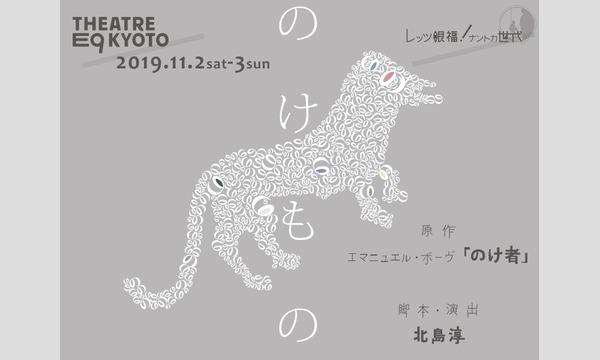 ナントカ世代「のけもの」(11/3,11:00-) イベント画像1