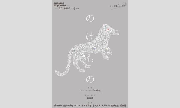 ナントカ世代「のけもの」(11/3,11:00-) イベント画像2