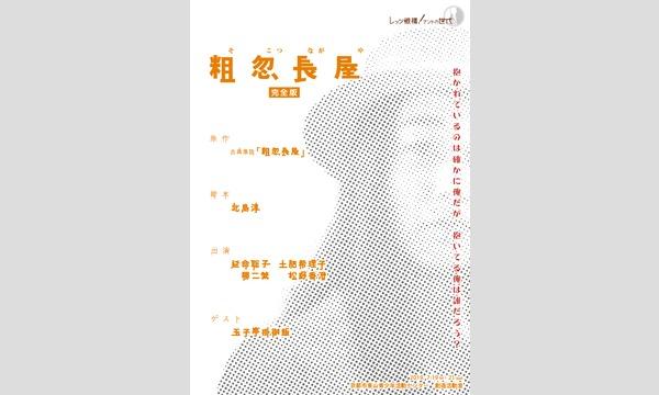 ナントカ世代演劇&落語公演「粗忽長屋」(7/19,19:00-) イベント画像1