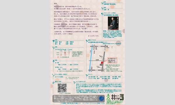 ナントカ世代演劇&落語公演「粗忽長屋」(7/19,19:00-) イベント画像2
