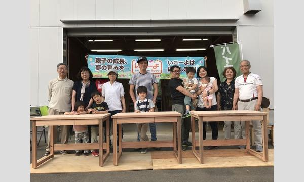 【11月23日開催!】6歳になったら机を作ろう!机作りin山武 イベント画像1