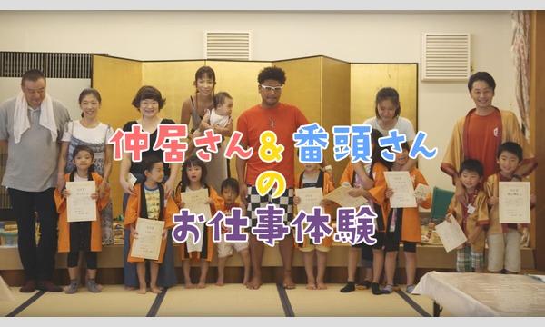 『おもてなし体験~仲居さん&番頭さん編~』in箱根 イベント画像1