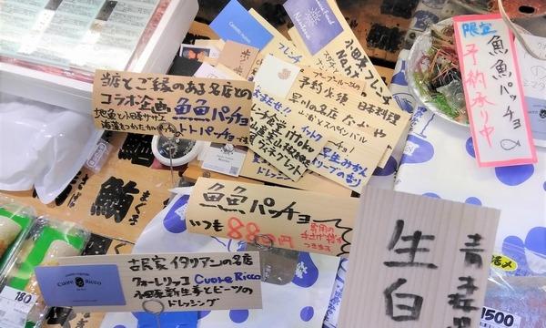 3月6日(土)鮮魚店のお仕事体験をしよう!@神奈川 イベント画像3